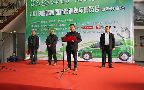 2018年曲靖首届新能源汽车博览会1