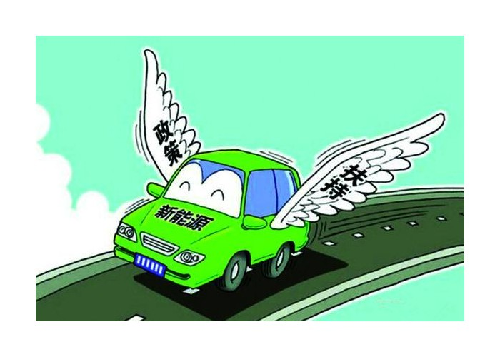 新能源汽车的参考价是补贴后还是补贴前